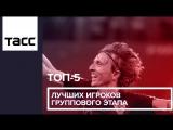 ТОП-5 лучших игроков группового этапа