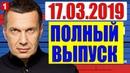Воскресный вечер с Владимиром Соловьевым 17.03.2019