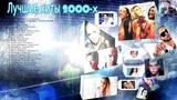 ДИСКОТЕКА 2000! ТОЛЬКО САМЫЕ ЛУЧШИЕ РУССКИЕ ПЕСНИ И ХИТЫ 2000-Х! ЧАСТЬ 2.