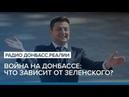 LIVE   Война на Донбассе: что зависит от Зеленского?   Радио Донбасс.Реалии
