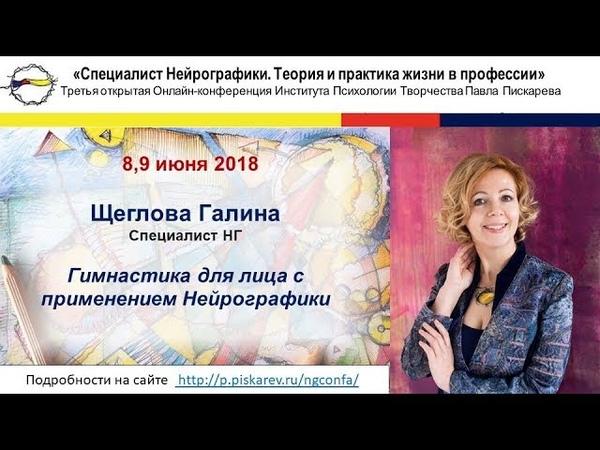 Нейрографика |Конференция июнь 2018г Галина Щеглова Гимнастика для лица с применением нейрографики
