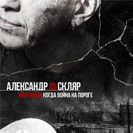 Александр Ф. Скляр альбом Миллионы (Когда война на пороге)