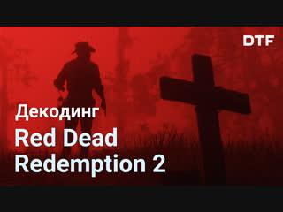 Как RDR 2 рассказывает историю. Декодинг Red Dead Redemption 2