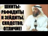 Действительно ли шииты-зейдиты следуют за Имамом Зейдом ибн Али ибн Хусейном? Шейх Усман Аль-Хамис!
