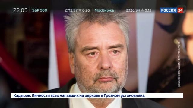 Новости на Россия 24 • Люка Бессона обвинили в изнасиловании актрисы в парижском отеле