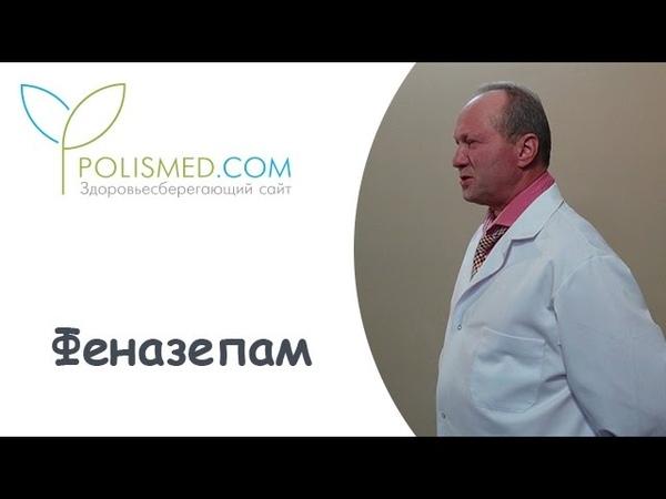 Феназепам эффективность длительность приема побочные действия передозировка