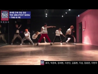 [VID] HOYA (호야) & «Healing Camp» - «The greatest show&this is me» Dance Practice Video @ KBS «Dancing High»
