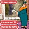 Stirka Kovrov