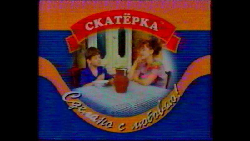 9 й региональный рекламный блок Телеканал Россия 08 11 2005 Агентство рекламы Медведь г Абакан