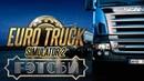 Euro Truck Simulator 2 Великий Гэтсби Ф. С. Фитцджеральд