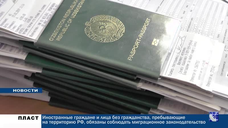ПЛАСТ Иностранные граждане и лица без гражданства пребывающие на территорию Российской Федерации обязаны соблюдать миграционн