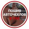 Авточехлы Уфа•Пошив•Меховые накидки • Автоателье