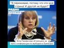 Элла Памфилова рассказала об эмоциях из-за выборов в Приморье