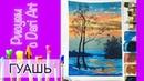 ВИДЕО УРОК\TUTORIAL Рисуем гуашью весенний пейзаж с закатом! Dari_Art
