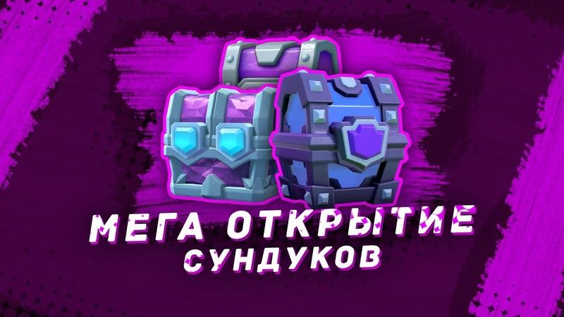 МЕГА ОТКРЫТИЕ СУНДУКОВ | Clash Royale