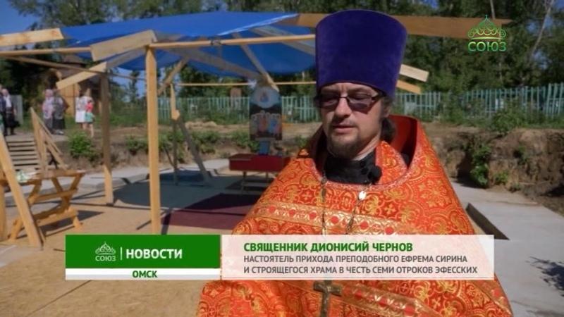В Омске появится новый храм – в честь Семи отроков Эфесских