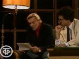 Передача Взгляд. Первый выпуск. Эфир 02.10.1987