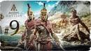 Assassins Creed Odyssey ✔ {часть 9} Культ Космоса