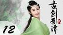 ENG SUB 古剑奇谭二 12 Swords of Legends II EP12 付辛博、颖儿、李治廷、张智尧主演