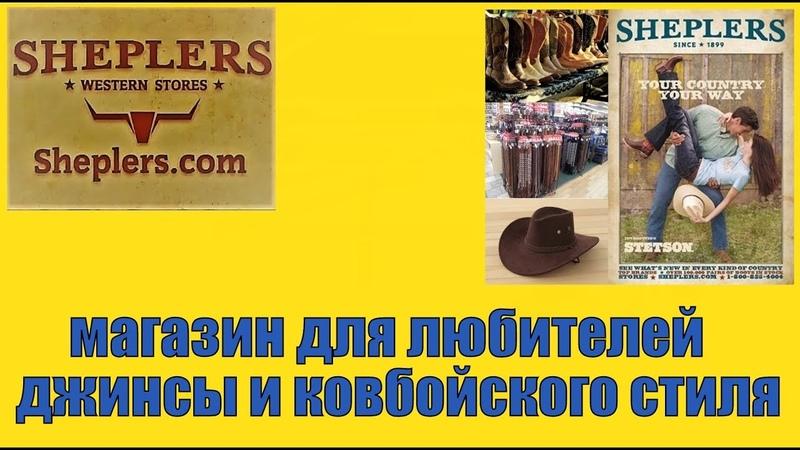 Магазин для любителей джинсы и ковбойского стиля