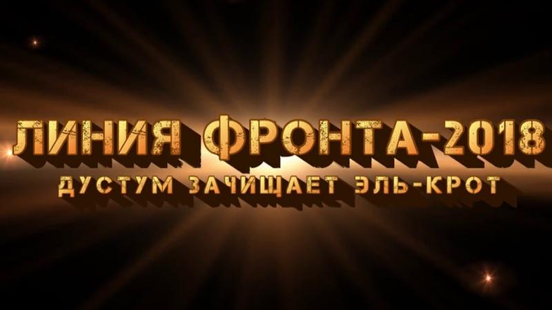 ЛИНИЯ ФРОНТА-2018 - Дустум зачищает Эль Крот