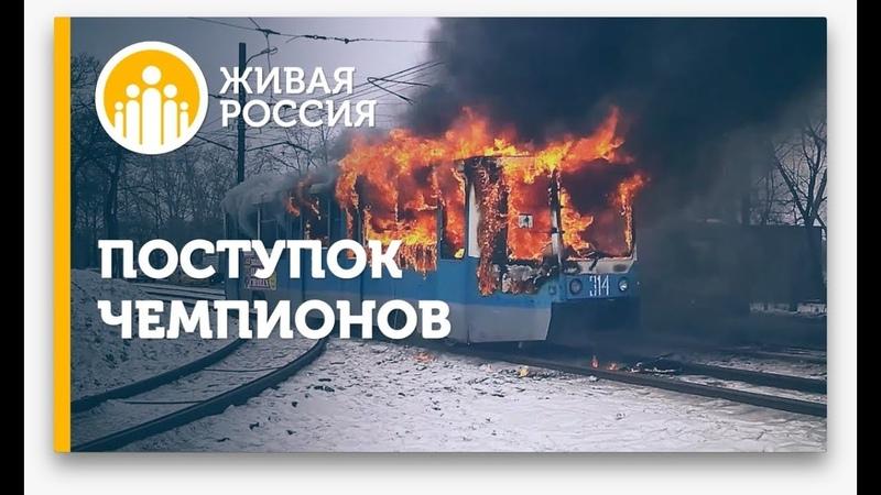 Живая Россия - Поступок чемпионов