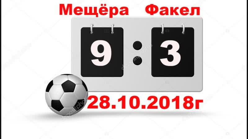 Первенство Е.Г.О. 2018-19гг Мещёра(9:3)Факел