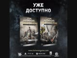 For Honor Marching Fire - уже доступно!
