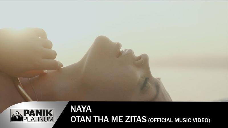 Naya - Όταν θα με ζητάς | Naya - Otan tha me zitas - Official Music Video