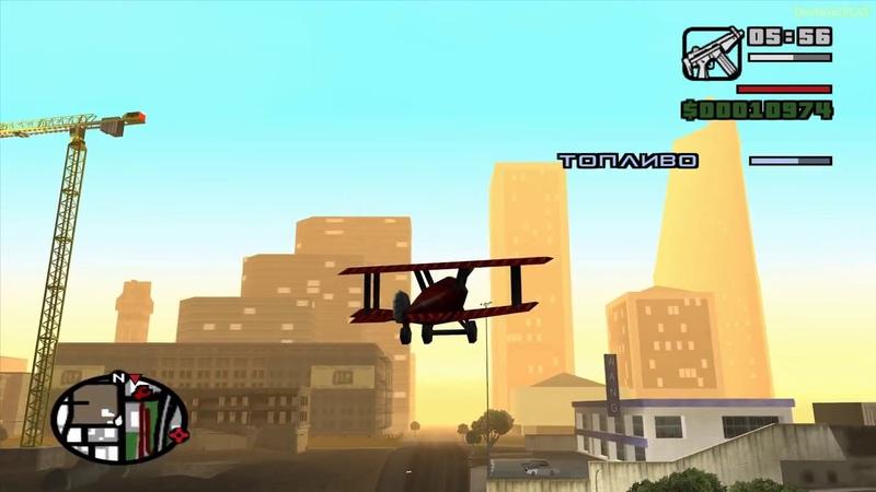 Прохождение GTA San Andreas на 100% - Миссия 42: Пути снабжения...