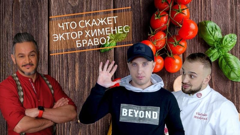 ЕКТОР ХИМЕНЕС БРАВО ПАВА | на шоу Влада Мицкевича | МастерШеф 8