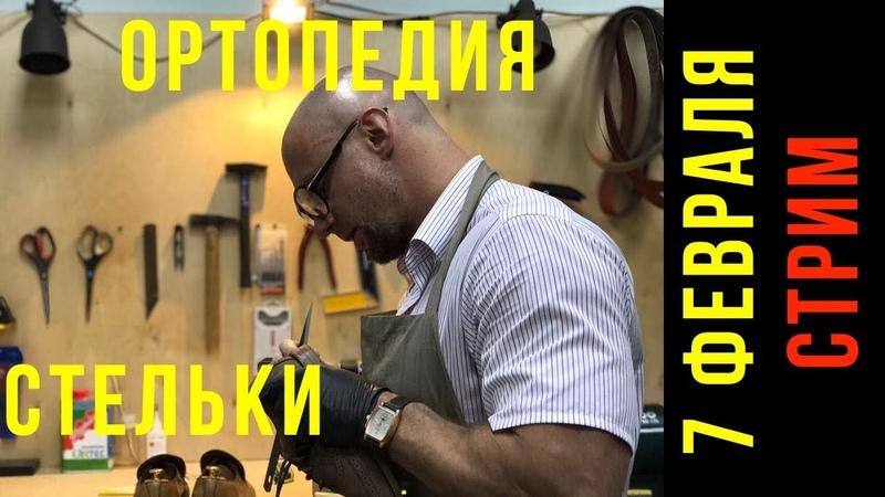 Стельки и ортопедия Сергей Минаев