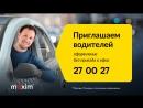 Цивильск работай в такси Максим Maxim 27-00-27, 8937955-8000