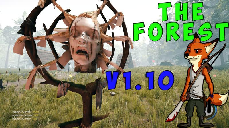 The Forest Обновление 1 10 Новые мутанты арбалет и не только