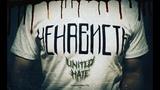 United Hate - Ненависть! (Росляков, теракт в Керчи, керченский стрелок, клип) 18+