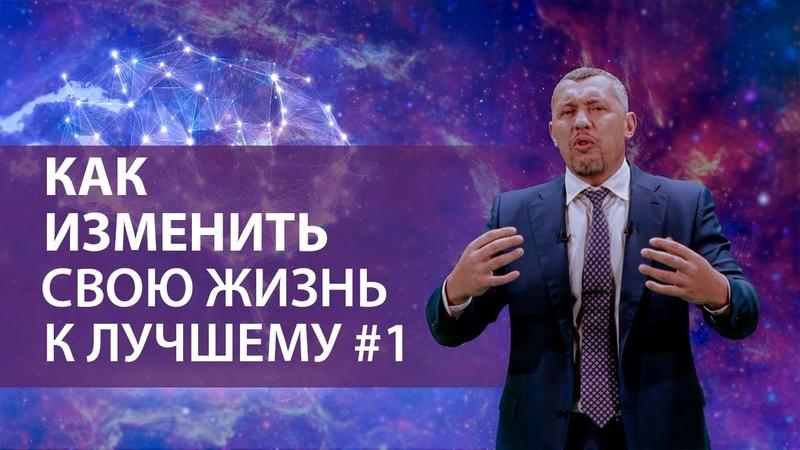 Владимир Мунтян - Как изменить свою жизнь к лучшему / часть 1