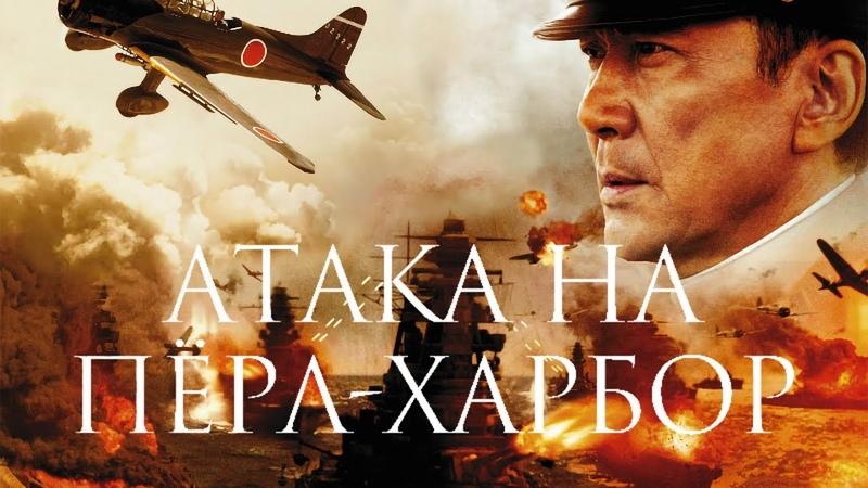 Атака на Пёрл Харбор Rengô kantai shirei chôkan Yamamoto Isoroku 2011 Драма Военный