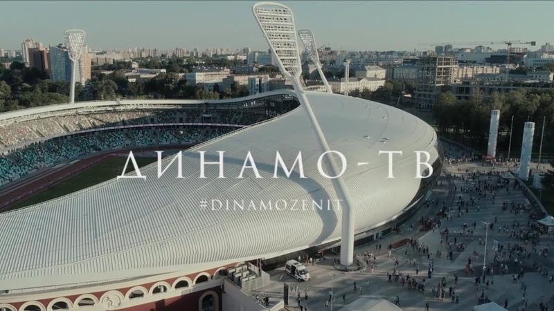 DinamoZenit. T H E - A T M O S P H E R E