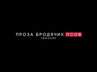 Проза Бродячих Псов. Русский тизер к полнометражному фильму