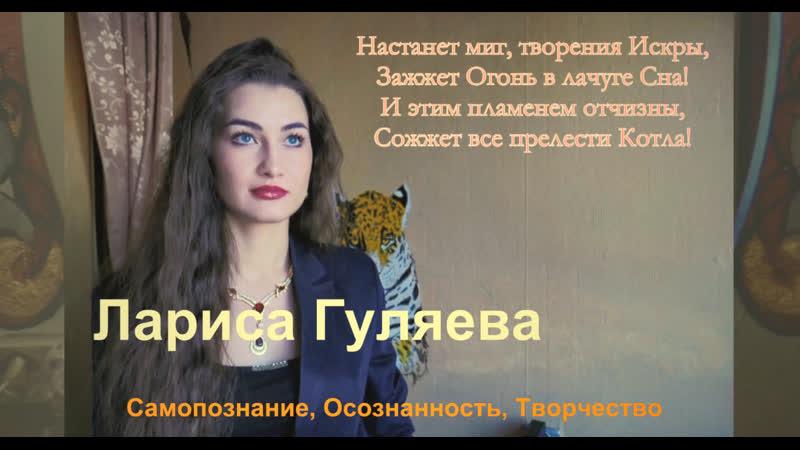Лариса Гуляева - Настанет миг, творения Искры...