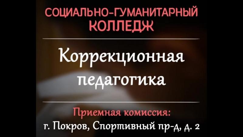 Социально - гуманитарный колледж г. Покров