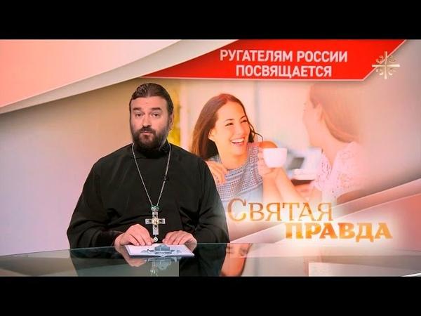 Ругателям России посвящается Святая правда