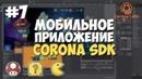 Мобильное приложение на Corona SDK / 7 - Работа с текстом в приложении