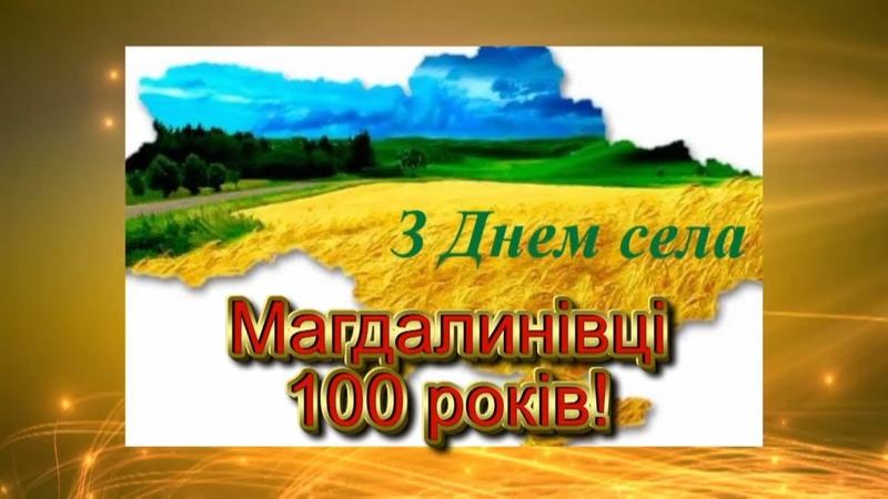 1 частина. Магдалинівці 100 років.