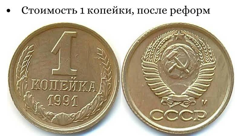 1 копейка 1961 1991 года СССР 1копейка монеты каталог коллекция нумизматика
