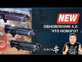 War Robots - Обновление 4.2! Новое оружие Glory Corona Halo!!!