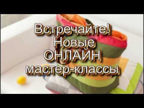 БЕСПЛАТНО МАСТЕР-КЛАССЫ ПЭЧВОРК АСТРИС