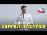 Живой Концерт - Сергей Лазарев