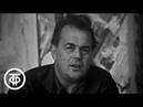 Телеспектакль Туман над заливом Серия 2. Постановка И.Тарханова. В главной роли Л.Золотухин (1970)| History Porn
