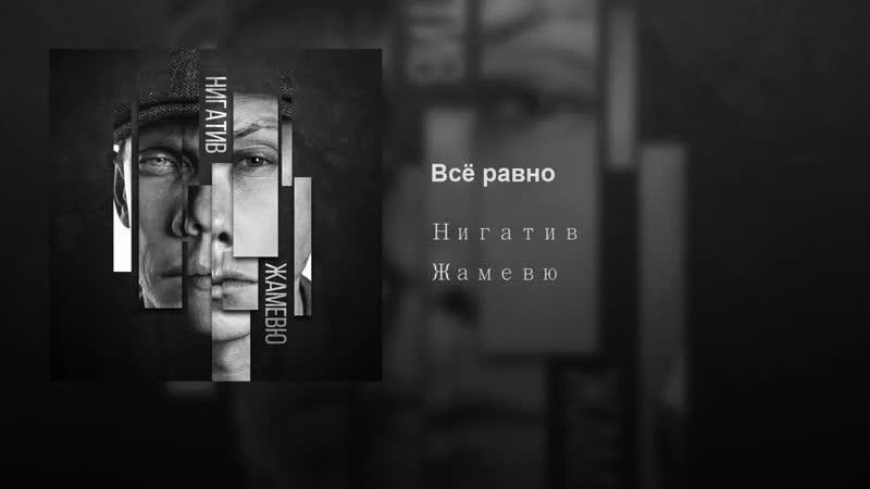 Нигатив - Всё равно (2018) (2).mp4